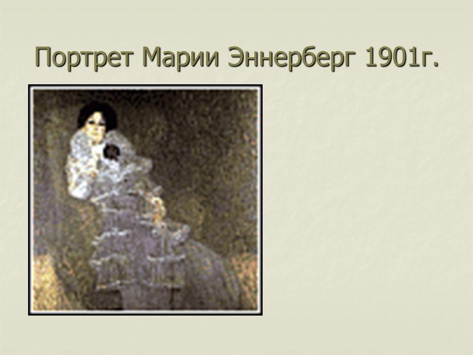 Портрет Марии Эннерберг 1901г.