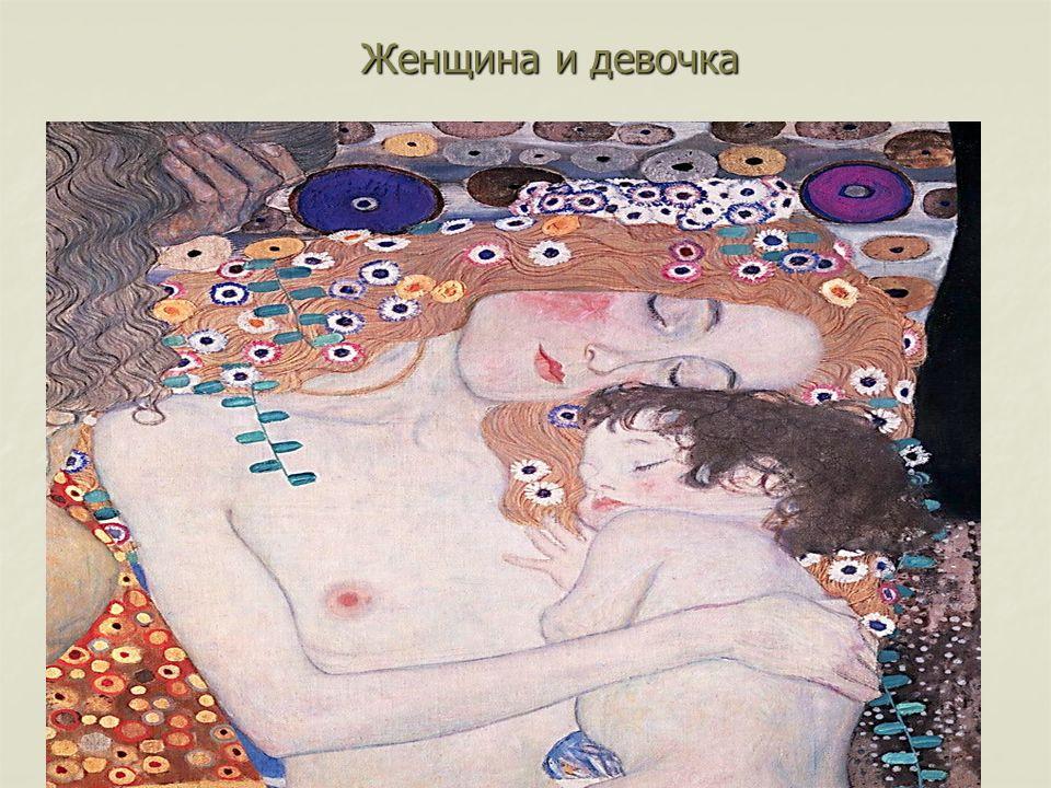 Женщина и девочка