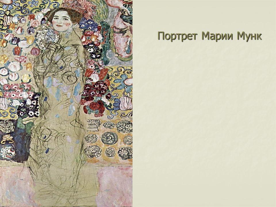 Портрет Марии Мунк