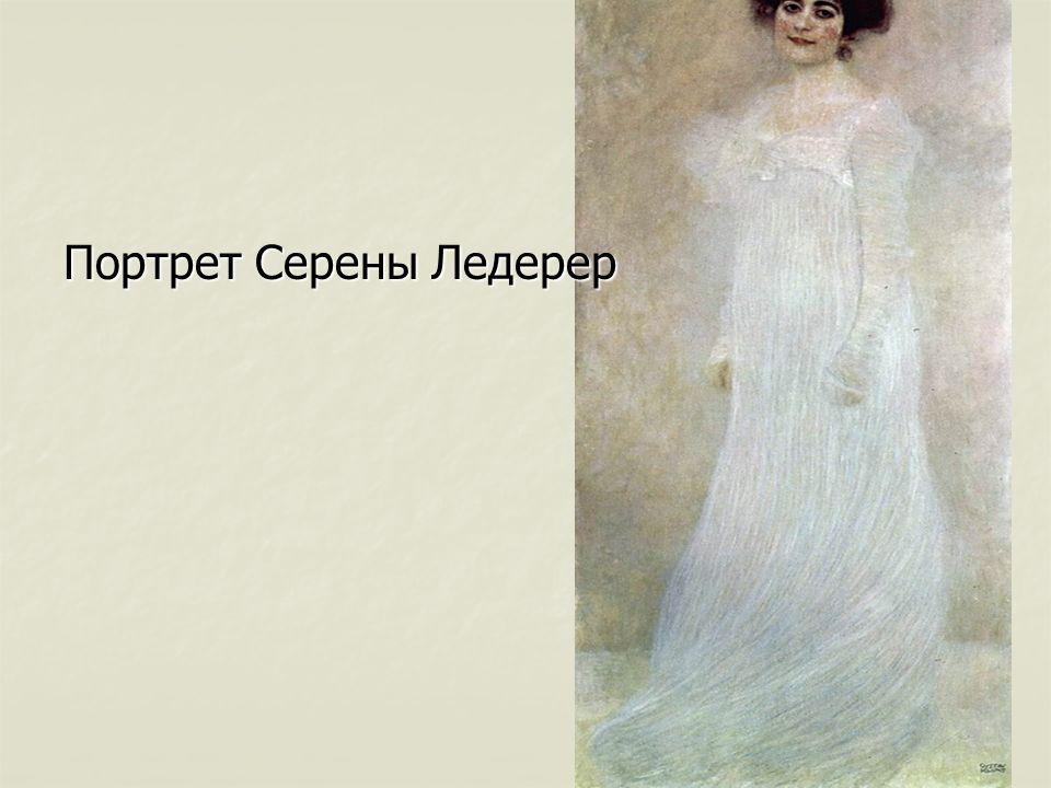 Портрет Серены Ледерер