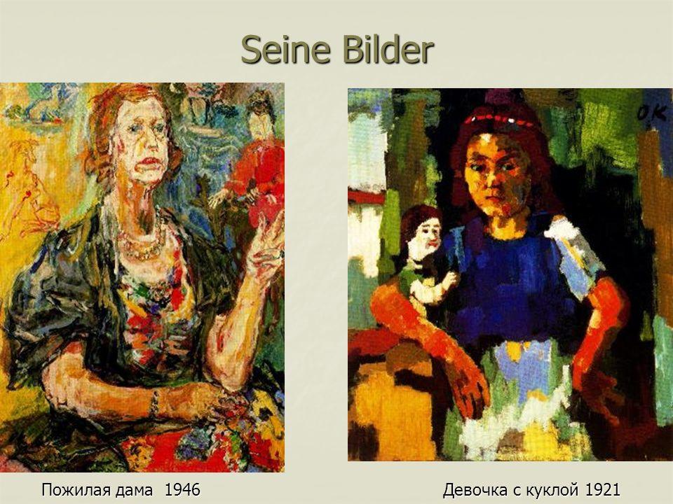 Seine Bilder Пожилая дама 1946 Девочка с куклой 1921