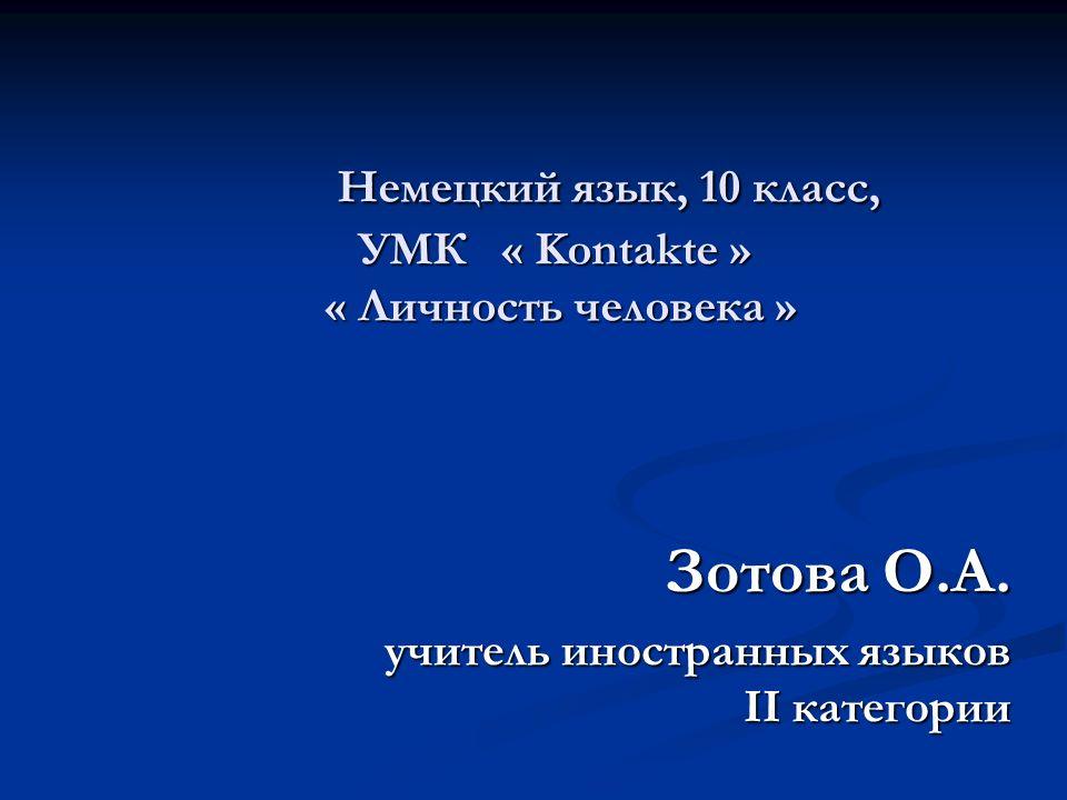 Немецкий язык, 10 класс, УМК « Kontakte » « Личность человека »