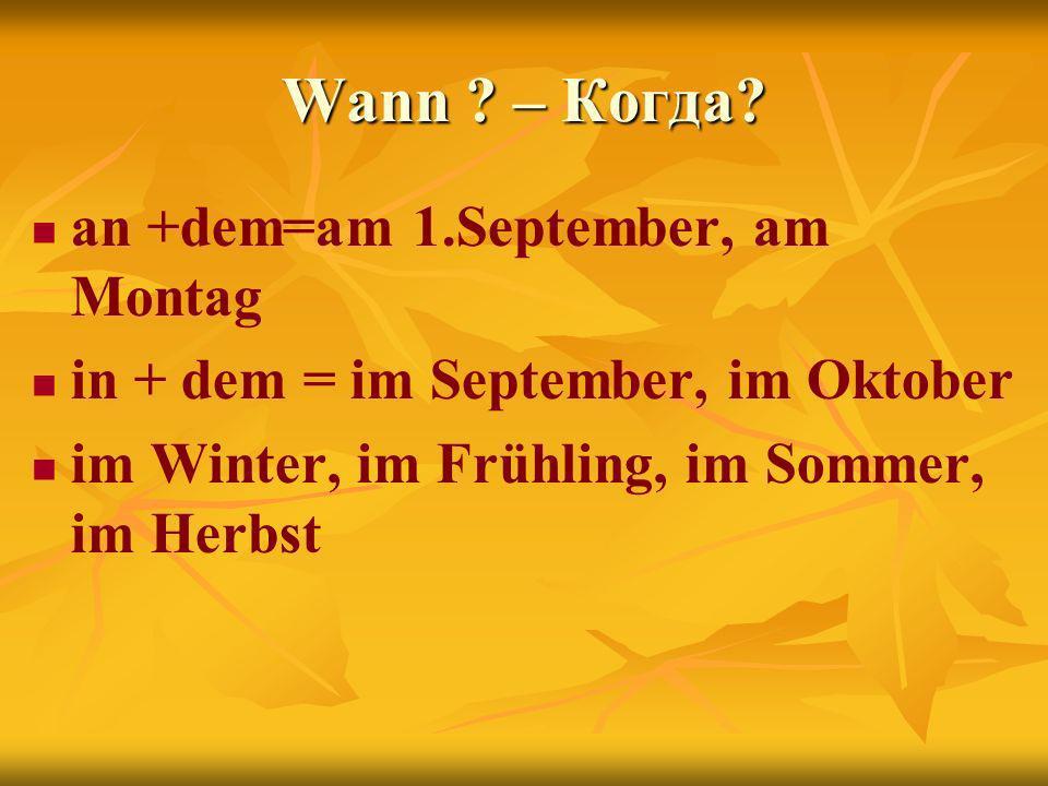 Wann – Когда an +dem=am 1.September, am Montag