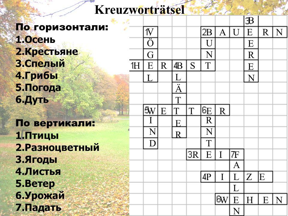 Kreuzworträtsel По горизонтали: 1.Осень 2.Крестьяне 3.Спелый 4.Грибы