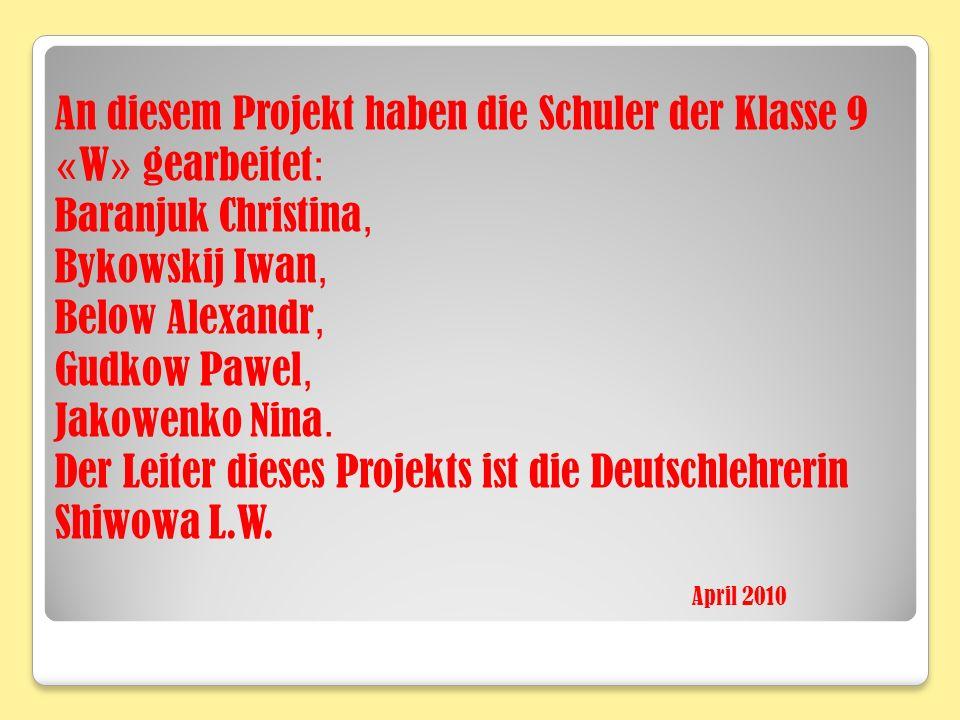An diesem Projekt haben die Schuler der Klasse 9 «W» gearbeitet: