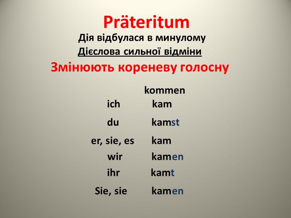 Präteritum Змінюють кореневу голосну Дія відбулася в минулому