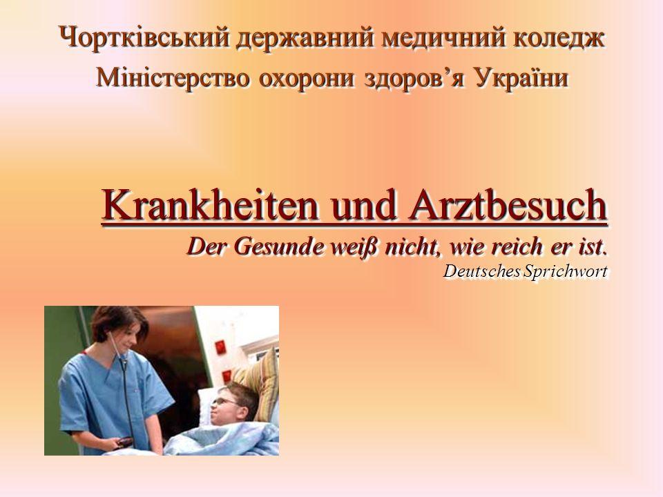 Чортківський державний медичний коледж