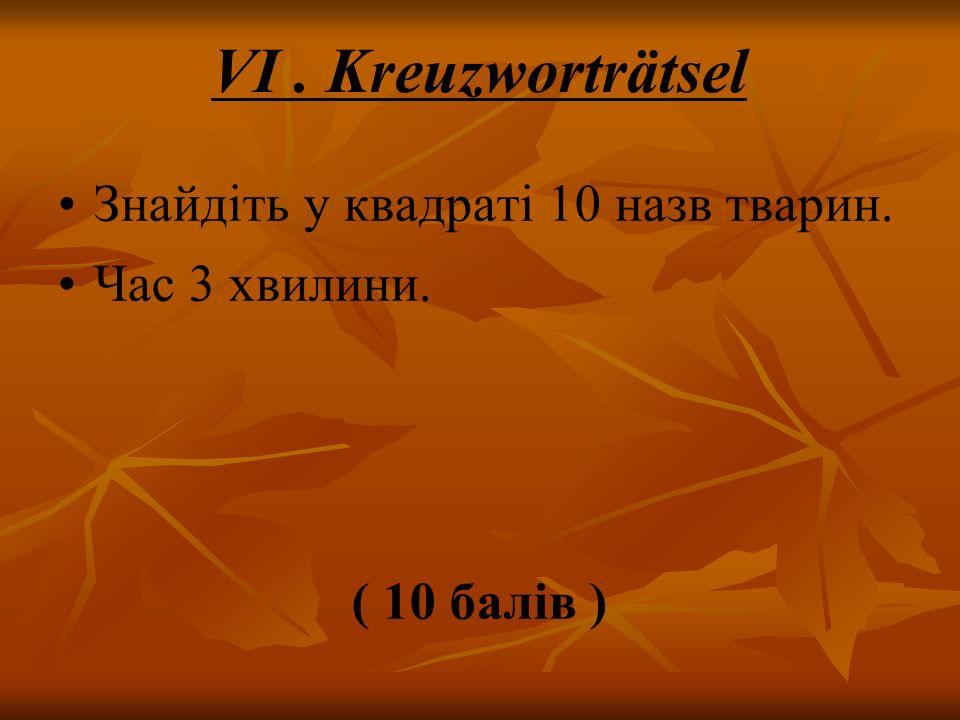 VI . Kreuzworträtsel Знайдіть у квадраті 10 назв тварин.