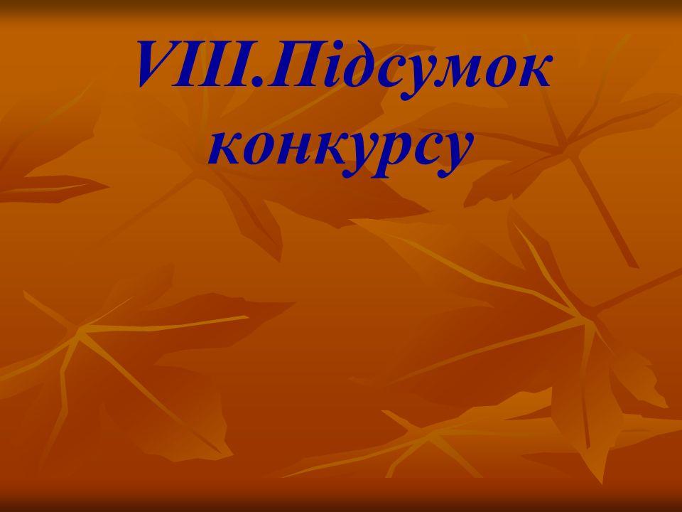 VIII.Підсумок конкурсу