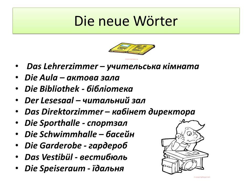 Die neue Wörter Das Lehrerzimmer – учительська кімната