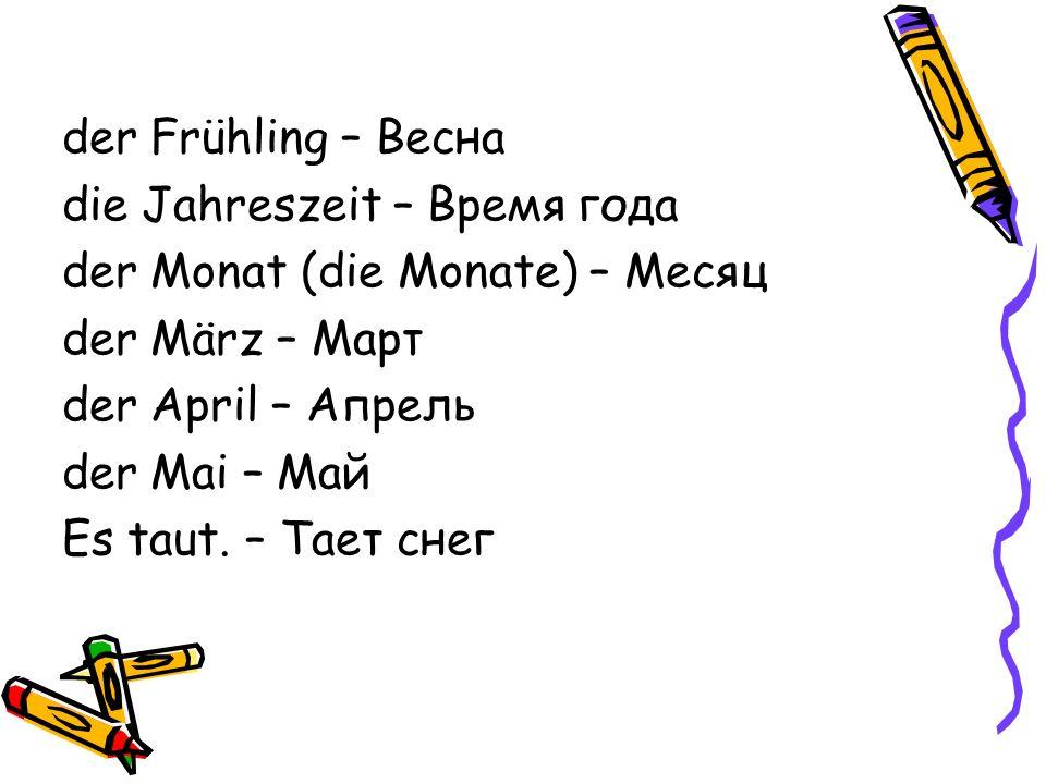 der Frühling – Весна die Jahreszeit – Время года. der Monat (die Monate) – Месяц. der März – Март.