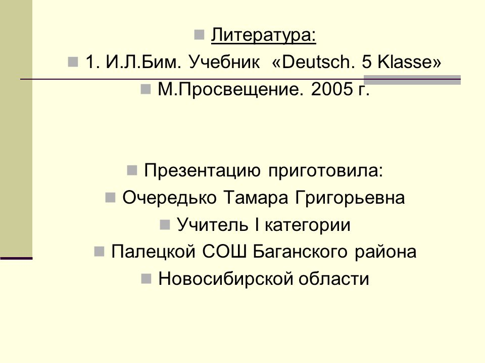 1. И.Л.Бим. Учебник «Deutsch. 5 Klasse» М.Просвещение. 2005 г.
