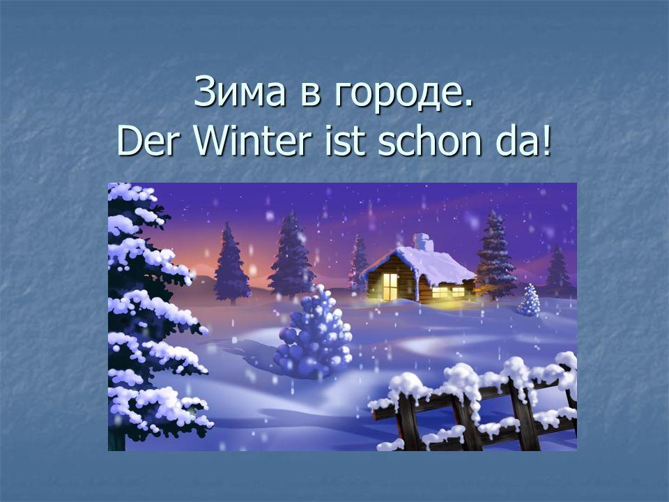Зима в городе. Der Winter ist schon da!