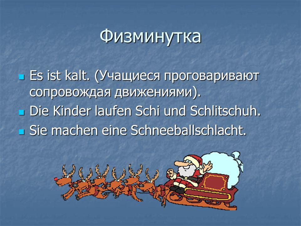 Физминутка Es ist kalt. (Учащиеся проговаривают сопровождая движениями). Die Kinder laufen Schi und Schlitschuh.
