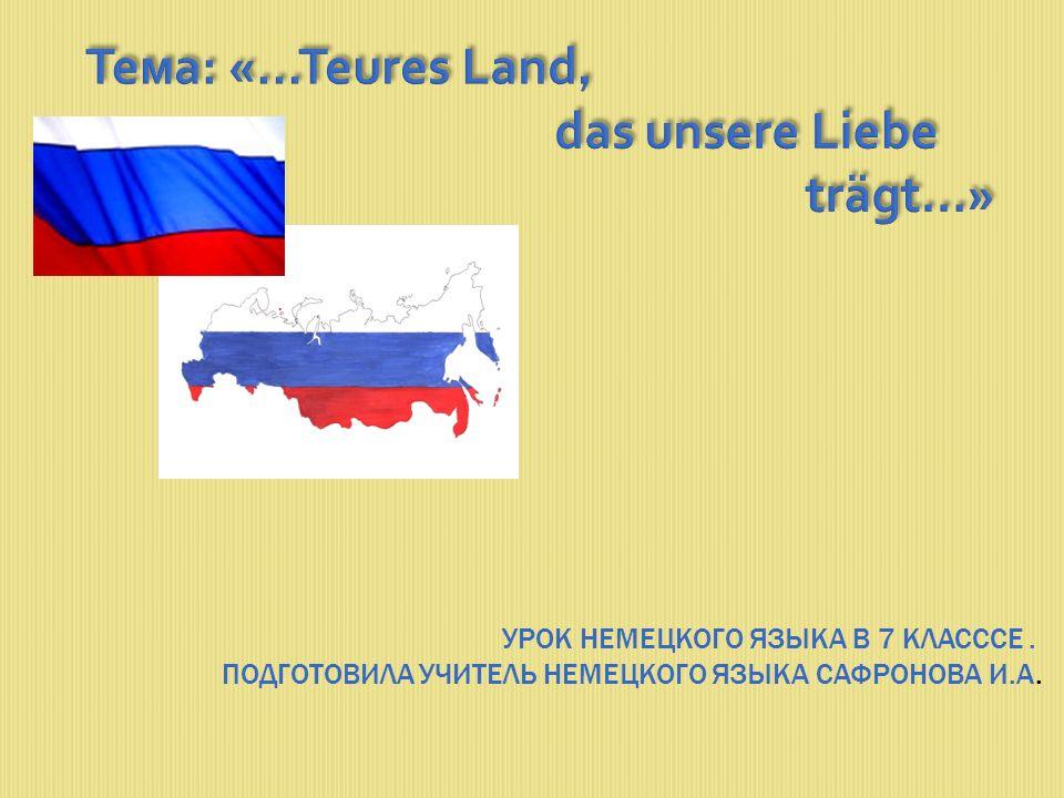 Тема: «…Teures Land, das unsere Liebe trägt…»