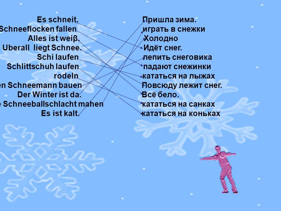 die Schneeflocken fallen играть в снежки Alles ist weiβ. Холодно