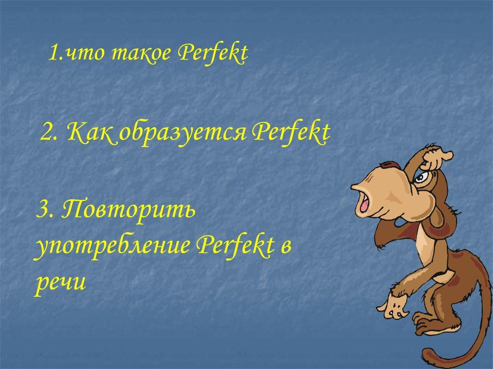2. Как образуется Perfekt