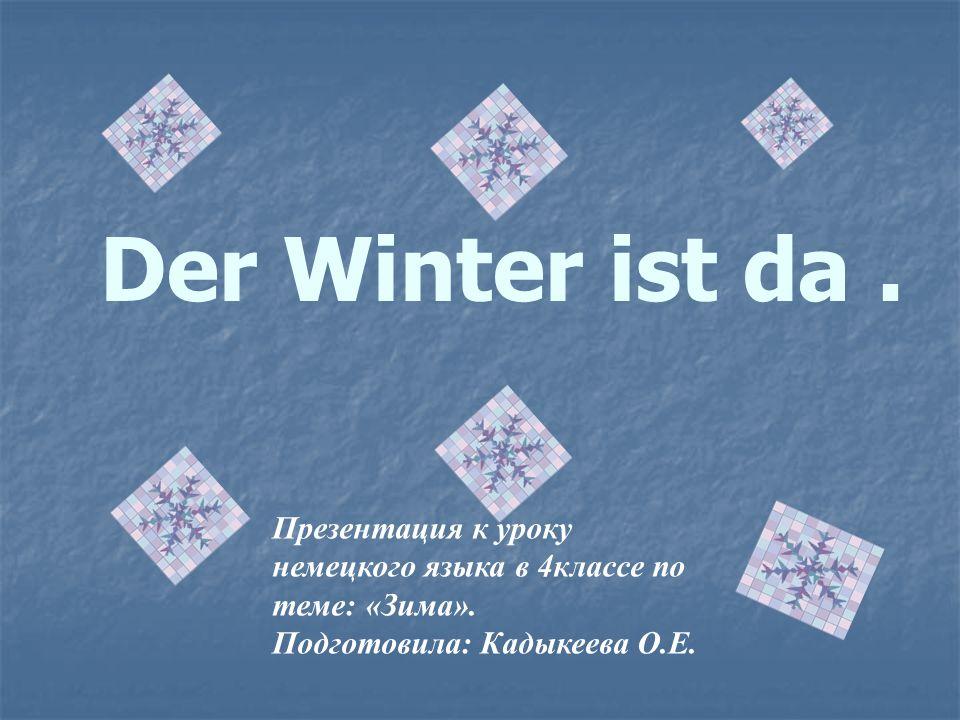 Der Winter ist da . Презентация к уроку