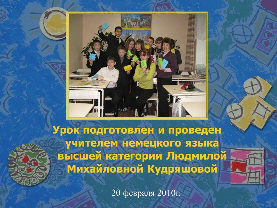 Урок подготовлен и проведен учителем немецкого языка высшей категории Людмилой Михайловной Кудряшовой