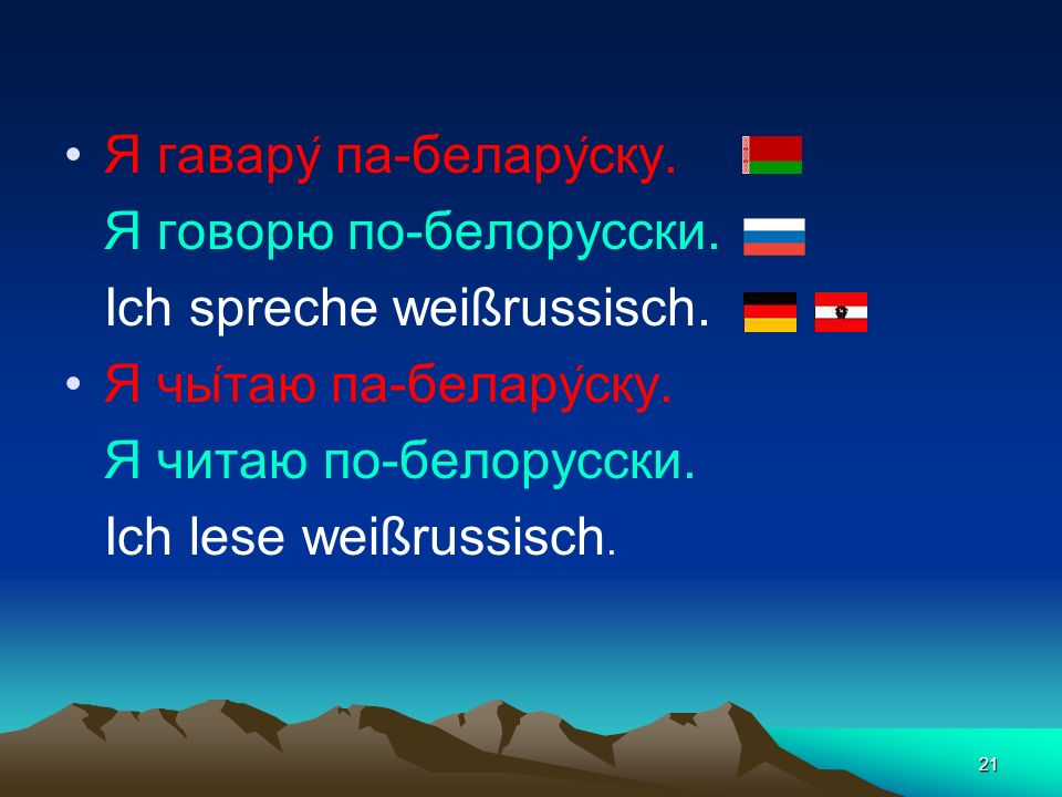 Я гавару́ па-белару́ску.