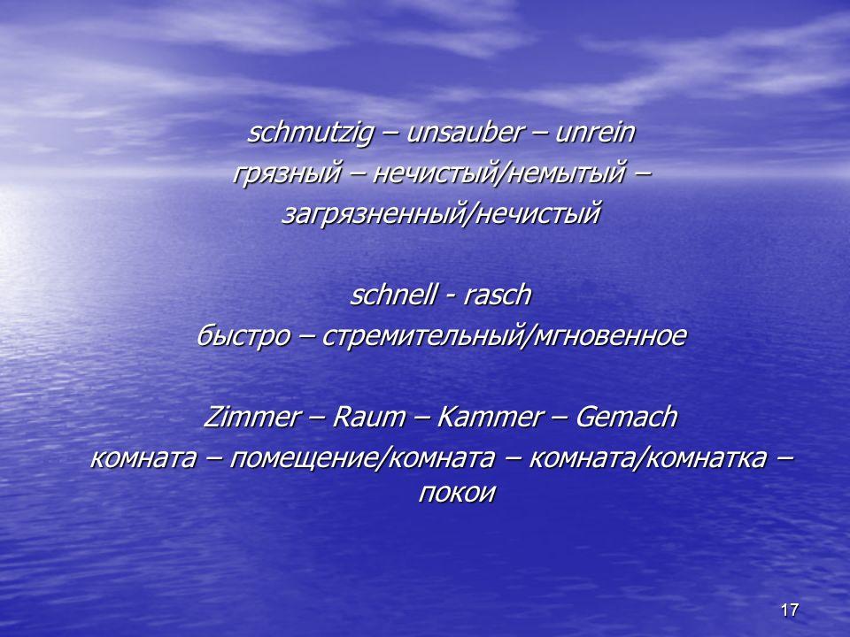 schmutzig – unsauber – unrein грязный – нечистый/немытый –