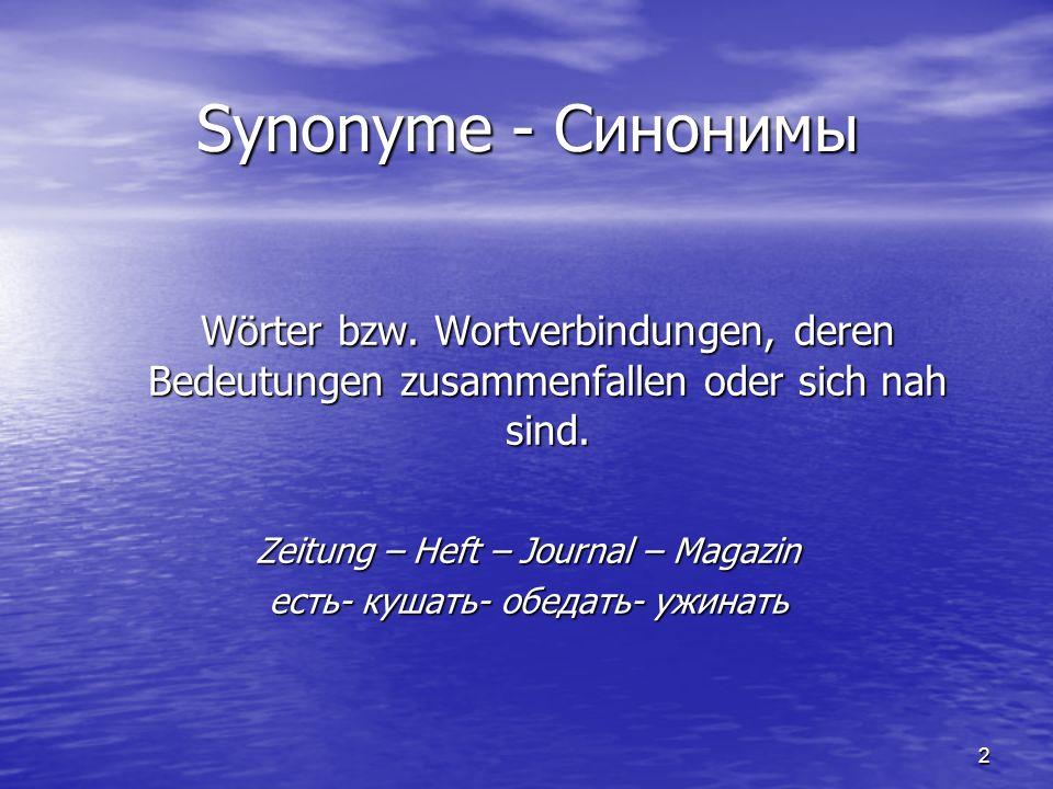 Synonyme - Синонимы Wörter bzw. Wortverbindungen, deren Bedeutungen zusammenfallen oder sich nah sind.