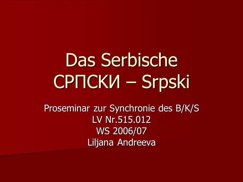 Das Serbische CPПCKИ – Srpski