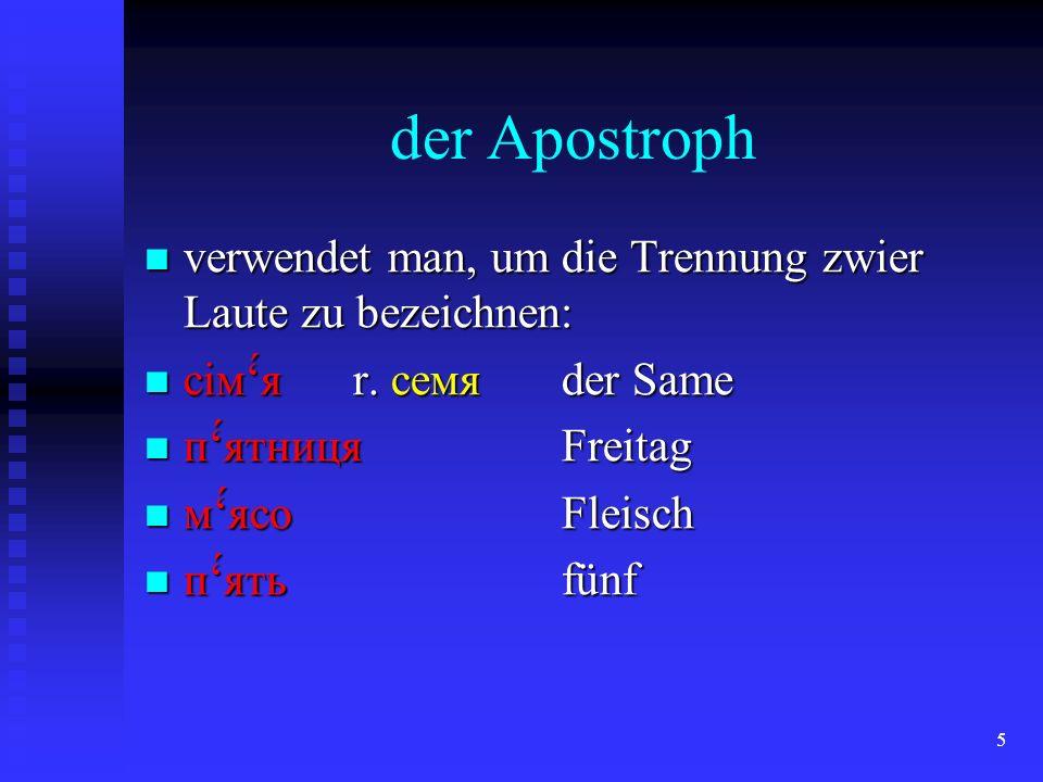 der Apostroph verwendet man, um die Trennung zwier Laute zu bezeichnen: сiм'́я r. семя der Same.