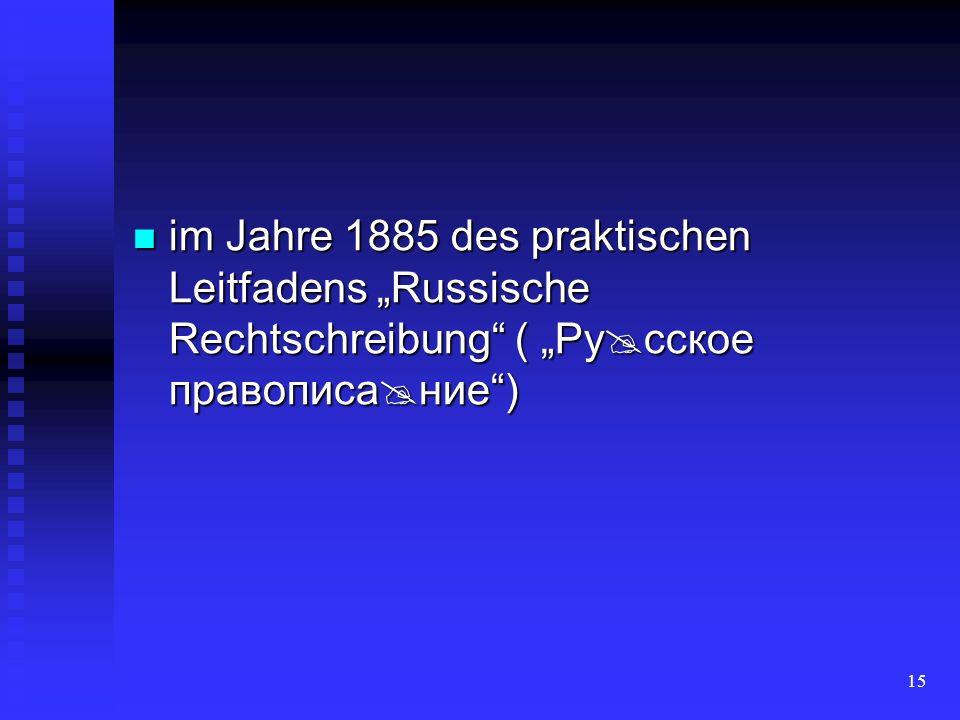 """im Jahre 1885 des praktischen Leitfadens """"Russische Rechtschreibung ( """"Русское правописание )"""