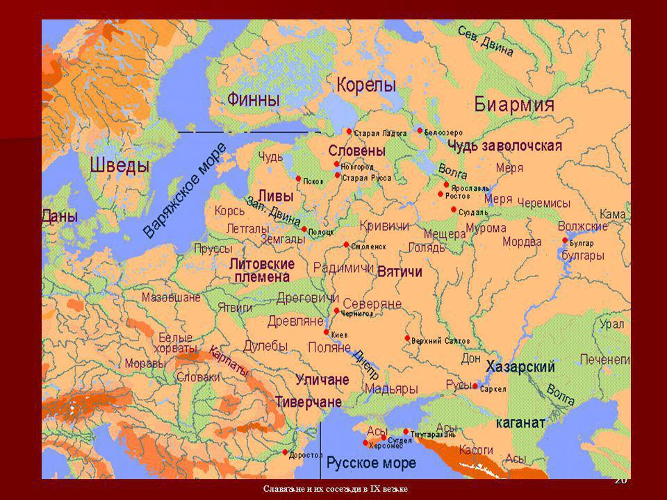 Славяне и их соседи в IX веке