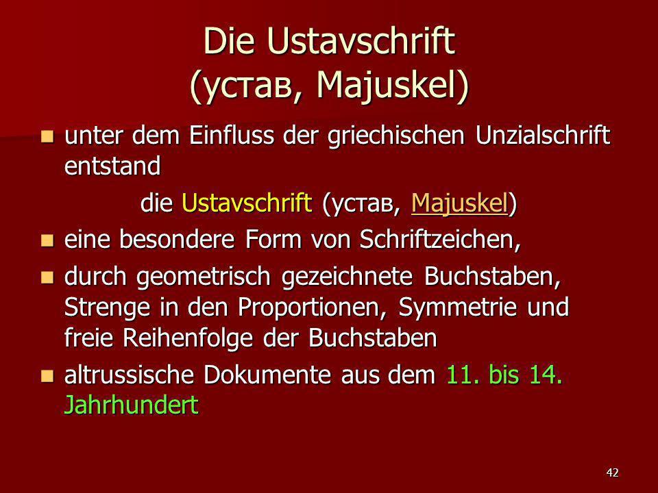 Die Ustavschrift (устав, Majuskel)