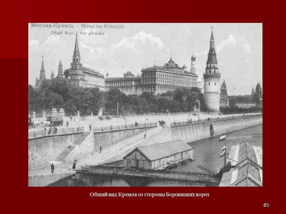 Общий вид Кремля со стороны Боровицких ворот