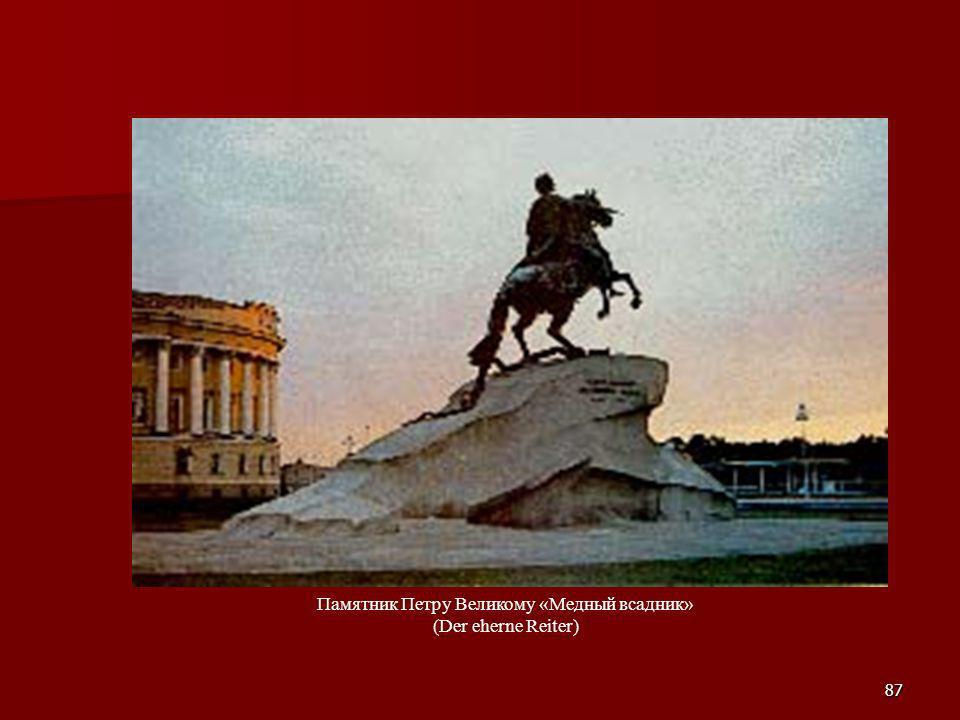 Памятник Петру Великому «Медный всадник»