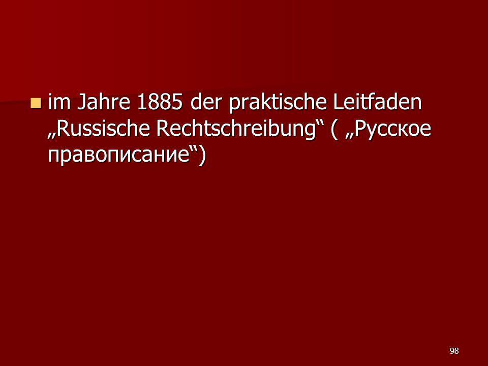 """im Jahre 1885 der praktische Leitfaden """"Russische Rechtschreibung ( """"Русское правописание )"""