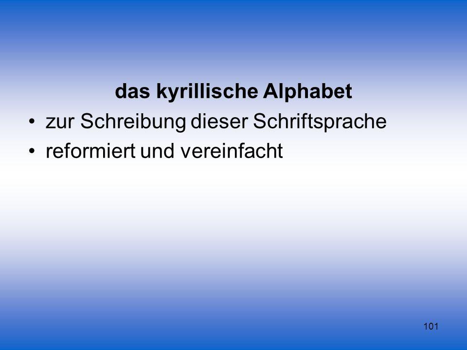 das kyrillische Alphabet