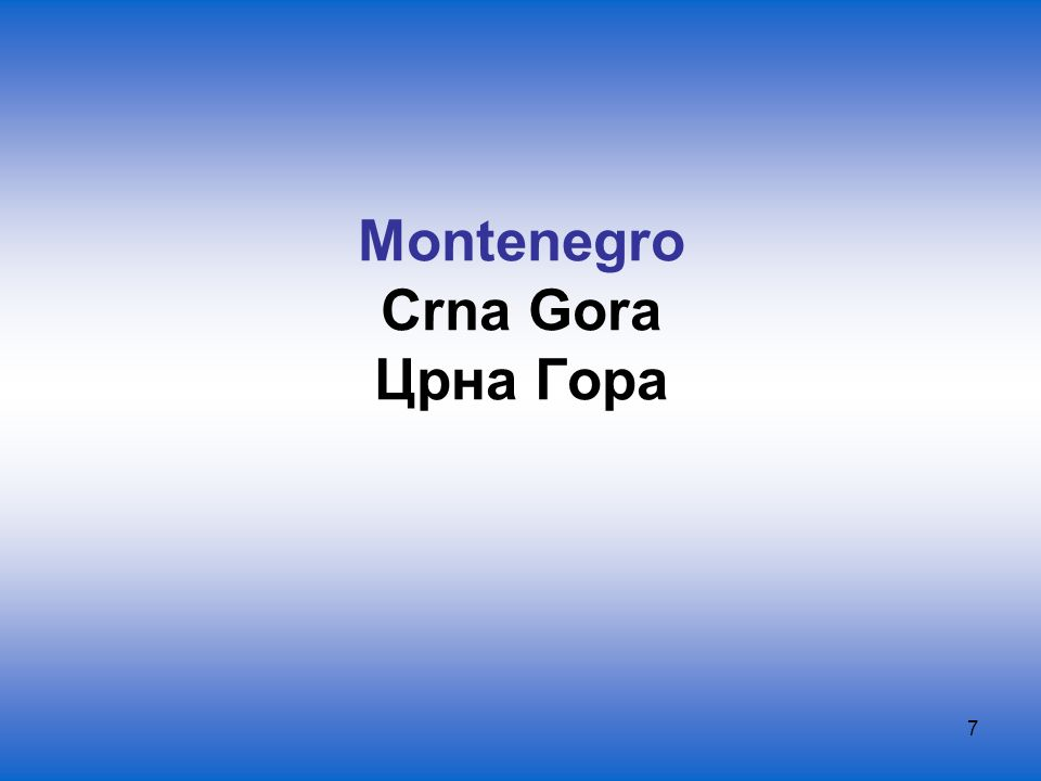 Montenegro Crna Gora Црна Гора