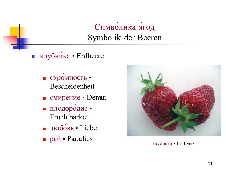 Симво́лика я́год Symbolik der Beeren