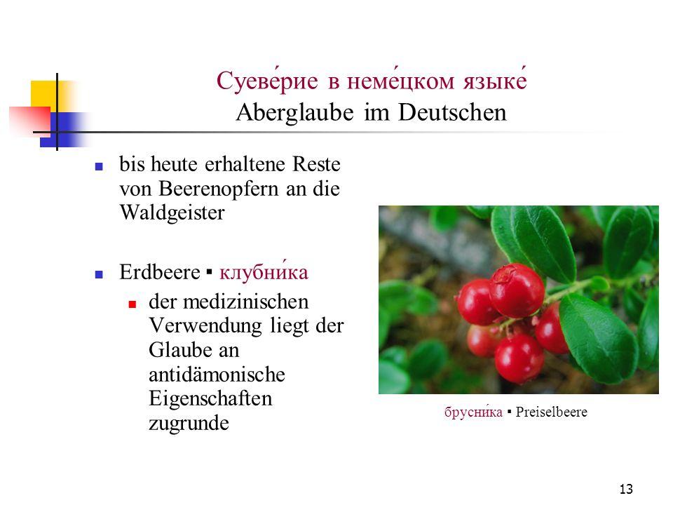 Суеве́рие в неме́цком языке́ Aberglaube im Deutschen
