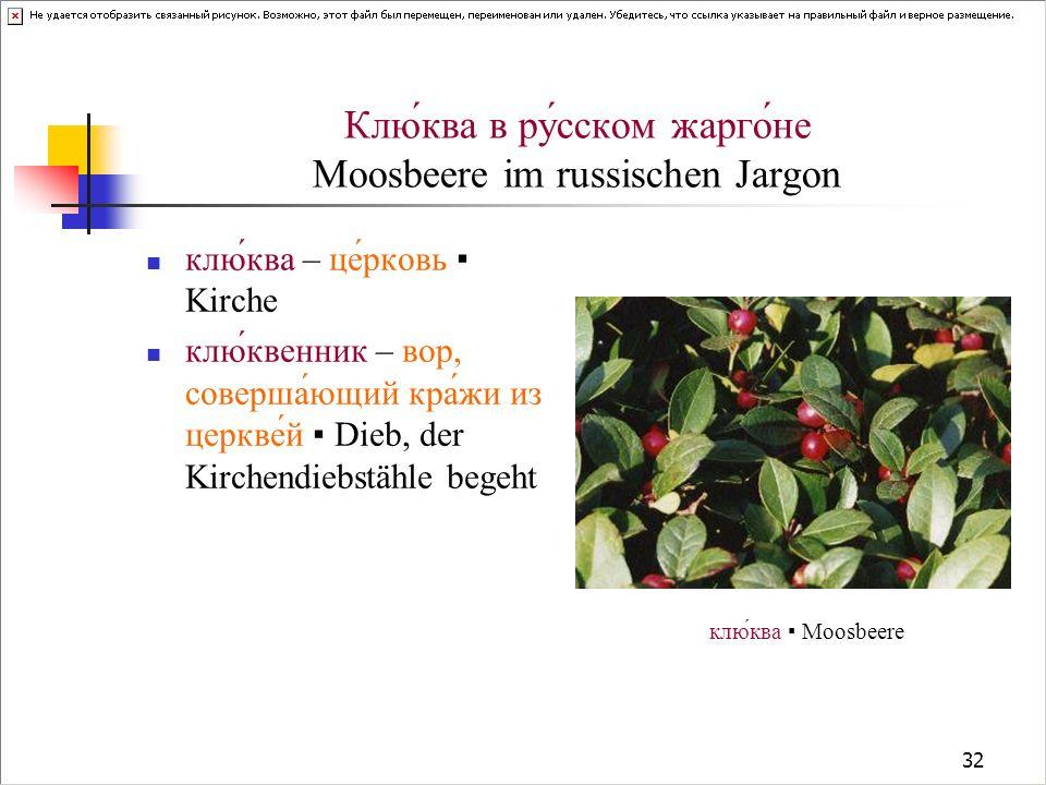 Клю́ква в ру́сском жарго́не Moosbeere im russischen Jargon