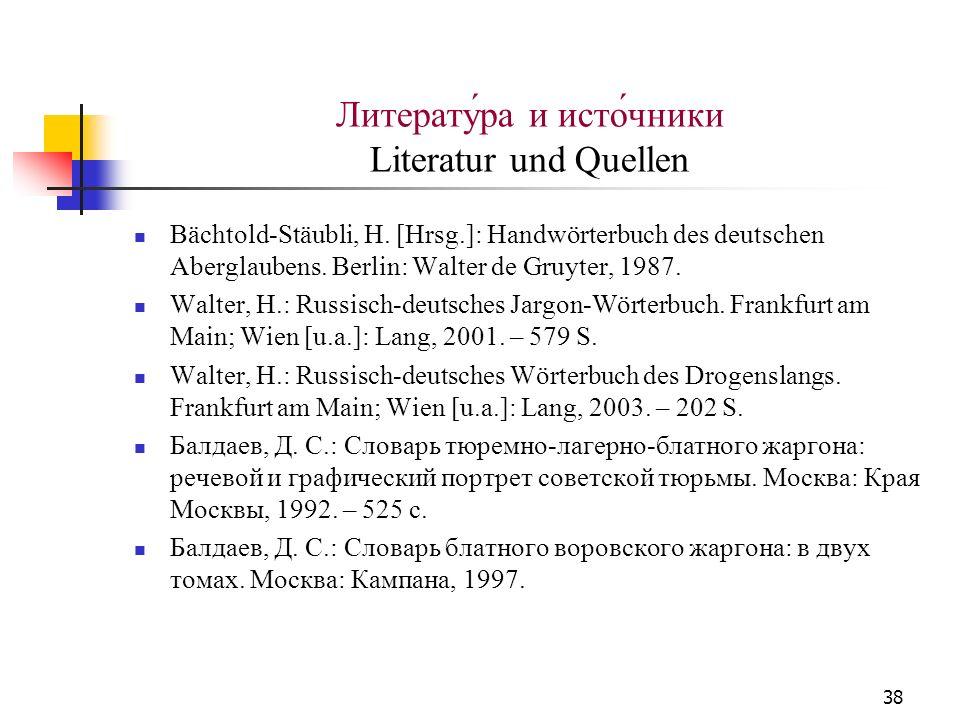 Литерату́ра и исто́чники Literatur und Quellen
