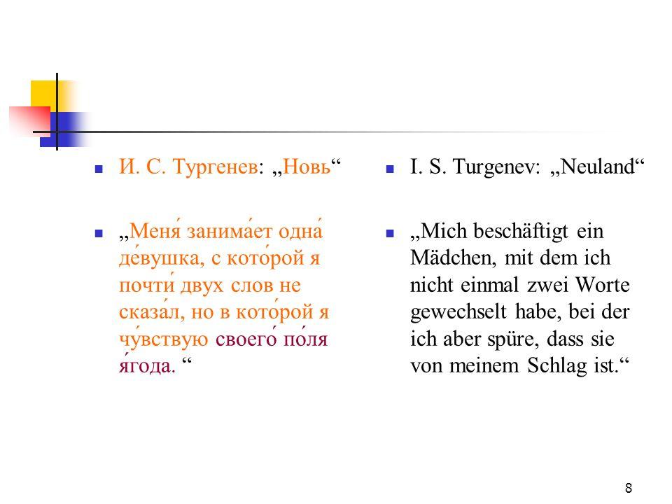 """И. С. Тургенев: """"Новь """"Меня́ занима́ет одна́ де́вушка, с кото́рой я почти́ двух слов не сказа́л, но в кото́рой я чу́вствую своего́ по́ля я́года."""