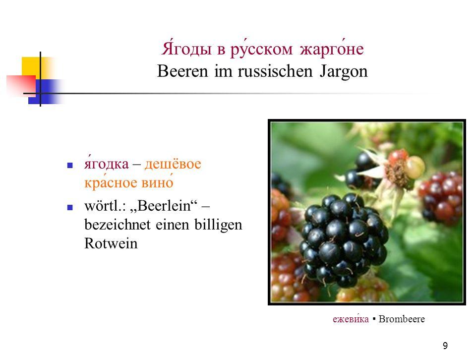 Я́годы в ру́сском жарго́не Beeren im russischen Jargon