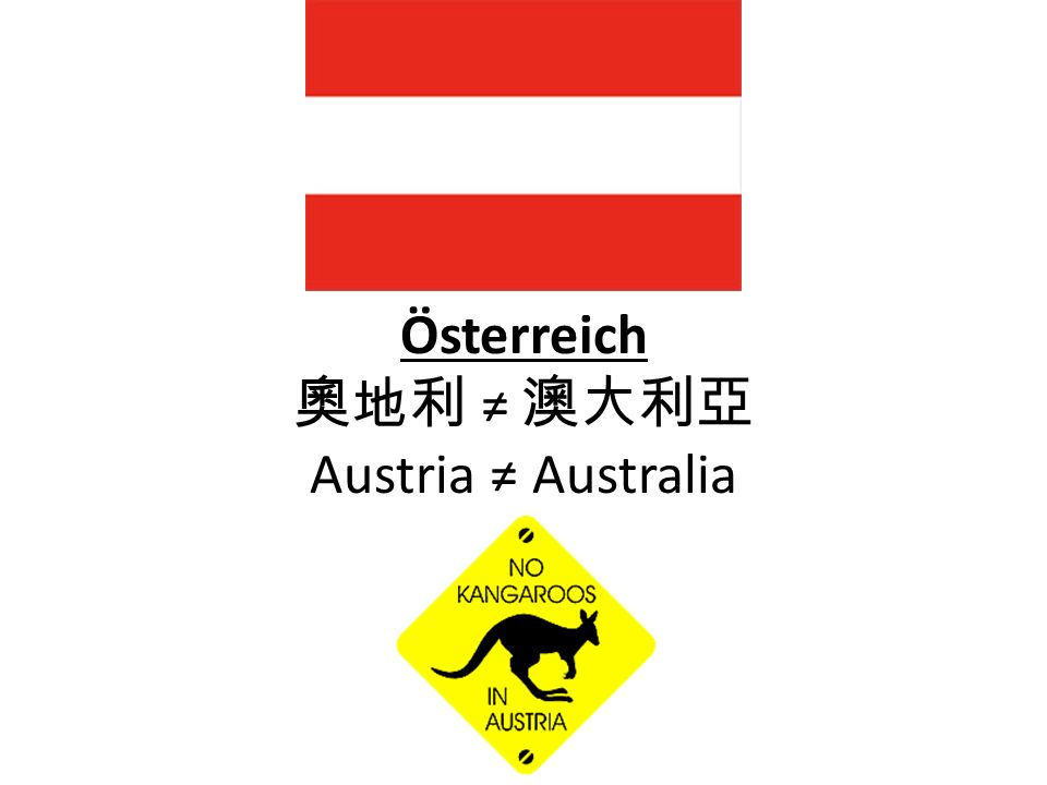 Österreich 奧地利 ≠ 澳大利亞 Austria ≠ Australia