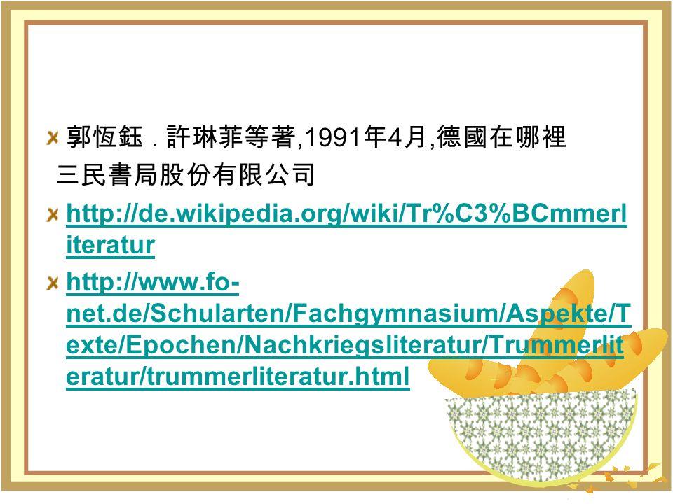 郭恆鈺 . 許琳菲等著,1991年4月,德國在哪裡 三民書局股份有限公司. http://de.wikipedia.org/wiki/Tr%C3%BCmmerliteratur.