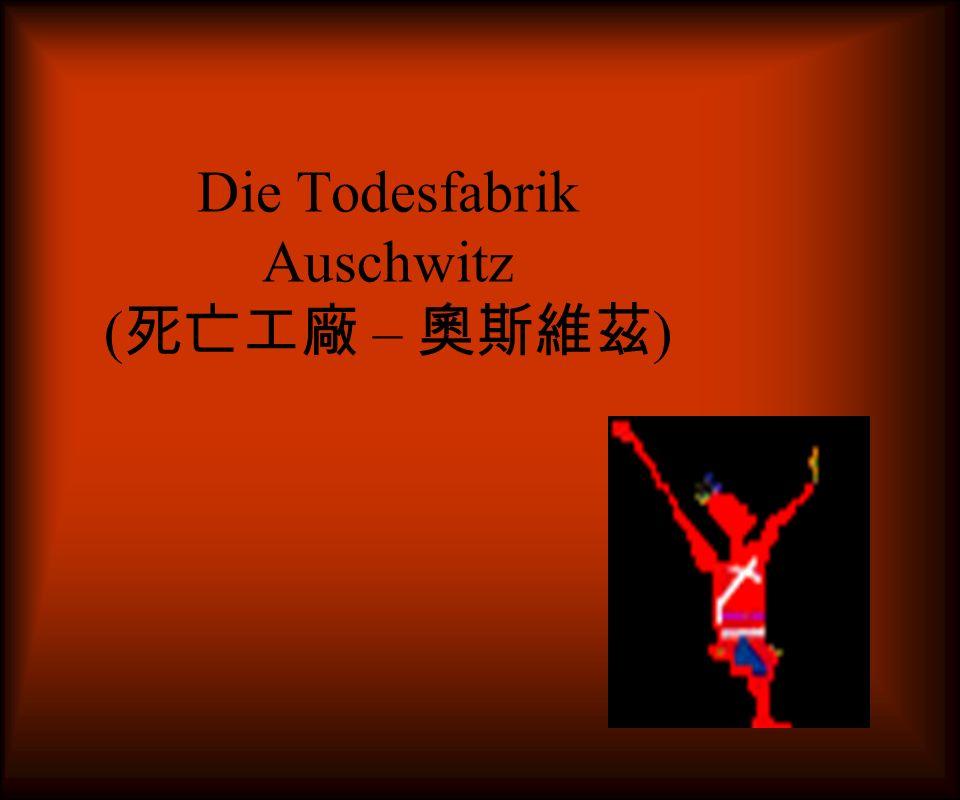 Die Todesfabrik Auschwitz (死亡工廠 – 奧斯維茲)