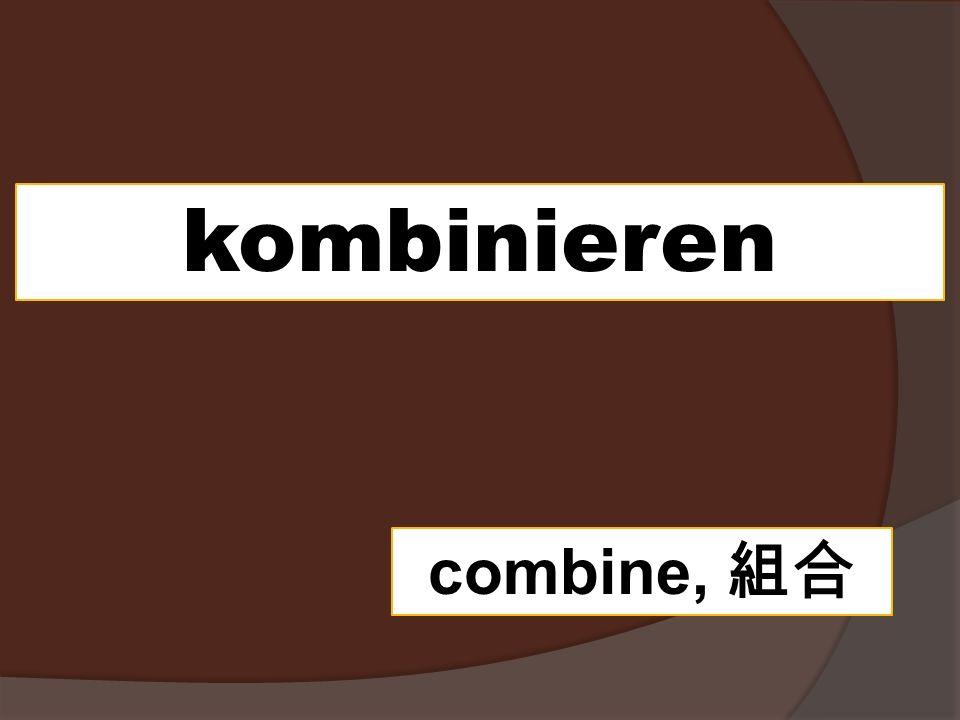 kombinieren combine, 組合
