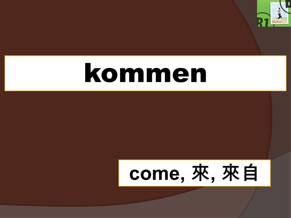 kommen come, 來, 來自