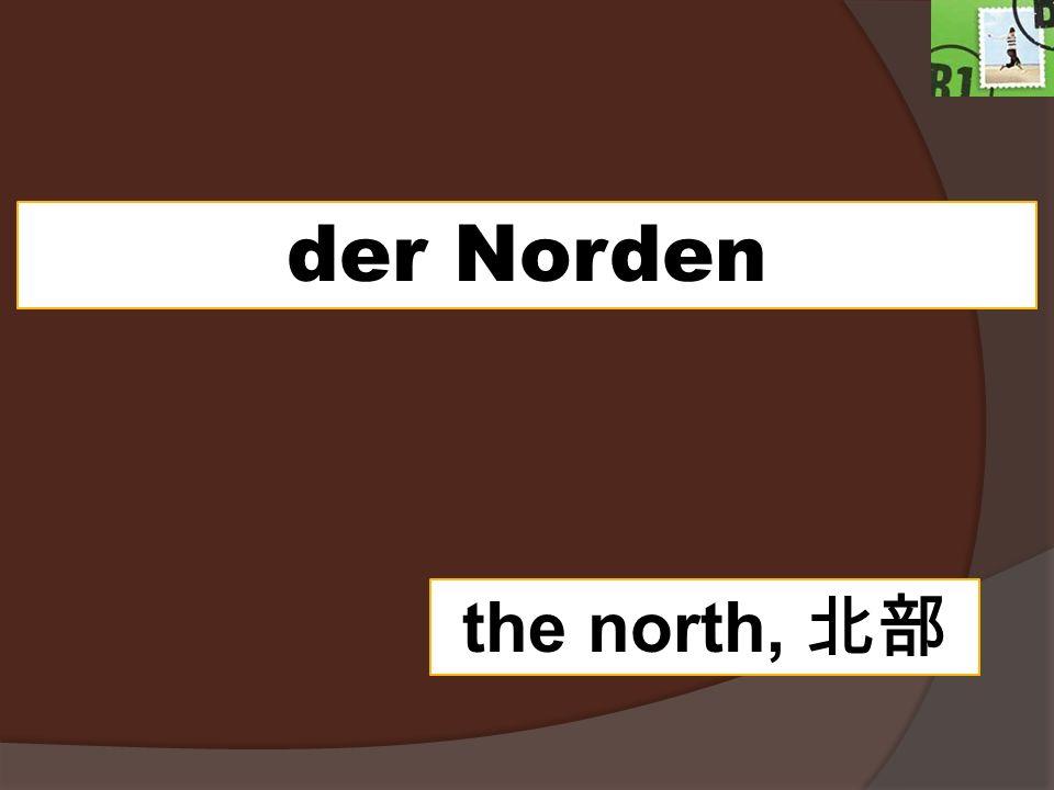 der Norden the north, 北部