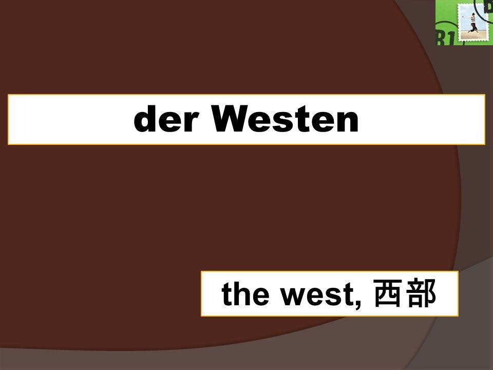 der Westen the west, 西部