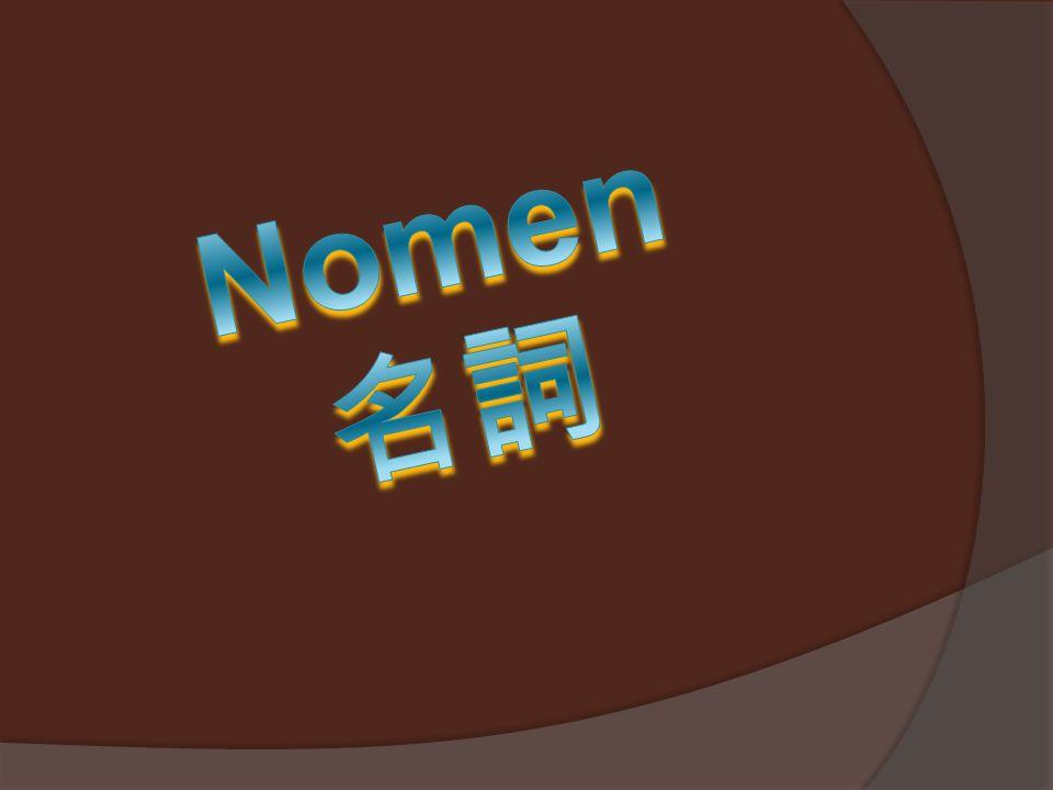 Nomen 名詞